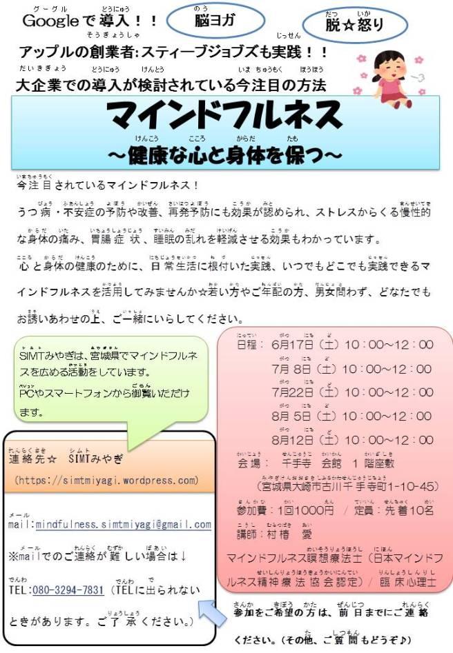 【チラシ】マインドフルネス体験会千手寺